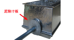 土砂等の浸入防止用泥除け板付