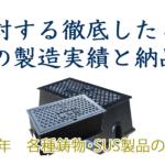 共立鋳造:各種鋳物・SUS製品の製造・販売