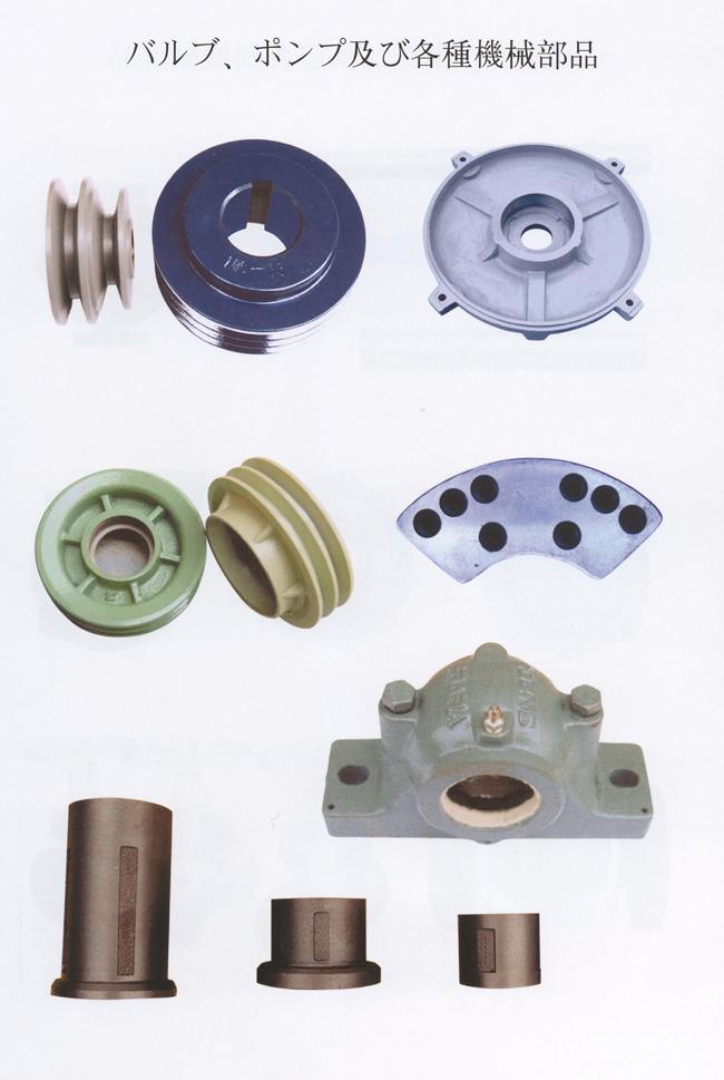 バルプポンプ及び各種機械部品2