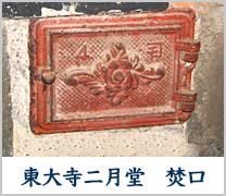東大寺二月堂 焚口
